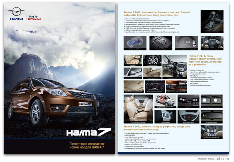 海马7汽车广告设计 海马7主形象广告 俄罗斯 瓦乙品牌设计 2014.7